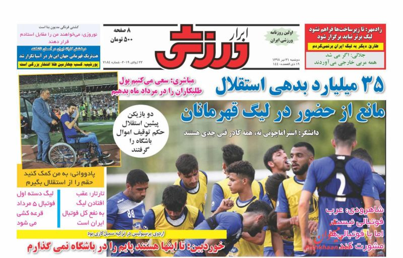 عناوین اخبار روزنامه ابرار ورزشى در روز دوشنبه ۳۱ تیر :