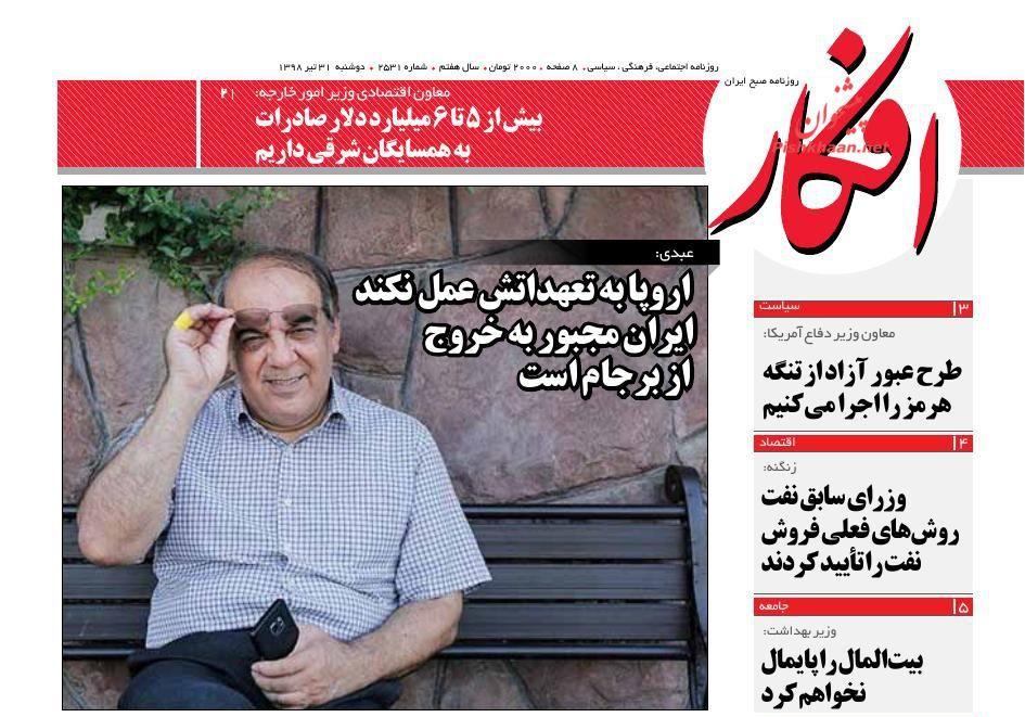 عناوین اخبار روزنامه افکار در روز دوشنبه ۳۱ تیر :