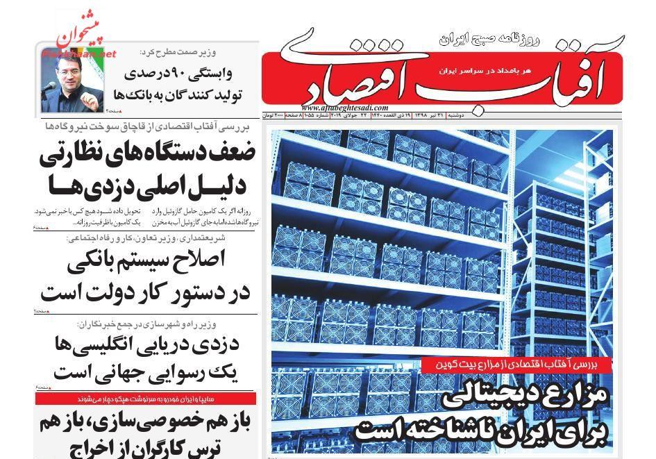 عناوین اخبار روزنامه آفتاب اقتصادی در روز دوشنبه ۳۱ تیر :