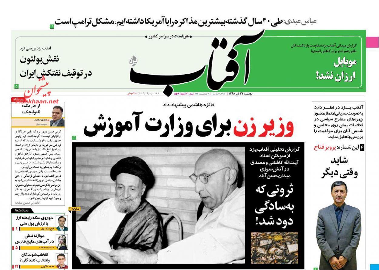 عناوین اخبار روزنامه آفتاب یزد در روز دوشنبه ۳۱ تیر :