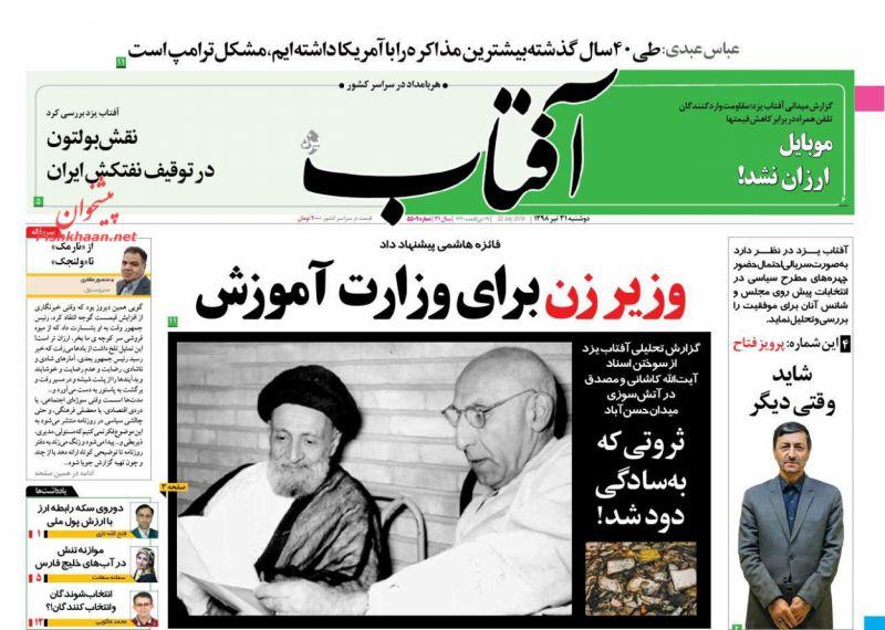 عناوین اخبار روزنامه آفتاب یزد در روز دوشنبه ۳۱ تیر