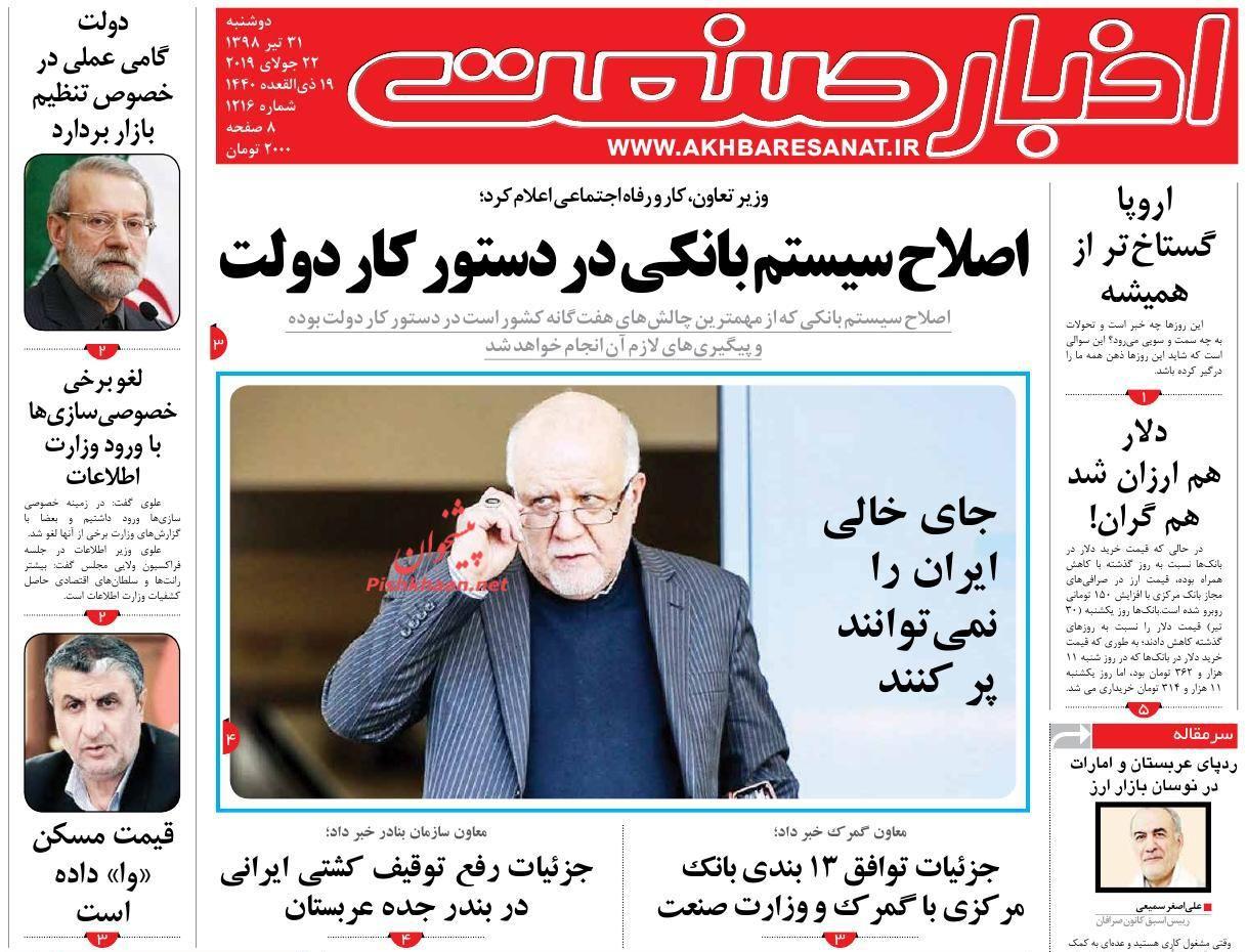 عناوین اخبار روزنامه اخبار صنعت در روز دوشنبه ۳۱ تیر :