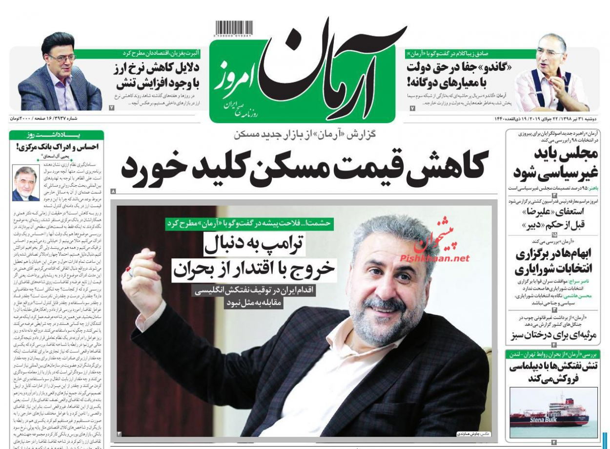عناوین اخبار روزنامه آرمان امروز در روز دوشنبه ۳۱ تیر :