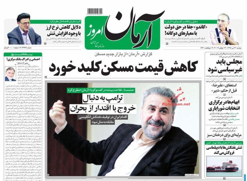 عناوین اخبار روزنامه آرمان امروز در روز دوشنبه ۳۱ تیر