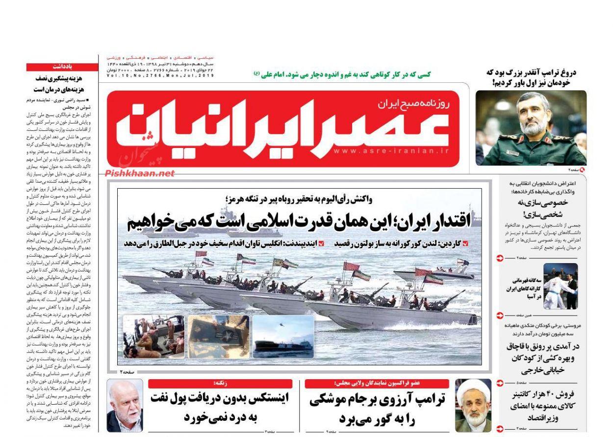 عناوین اخبار روزنامه عصر ایرانیان در روز دوشنبه ۳۱ تیر :