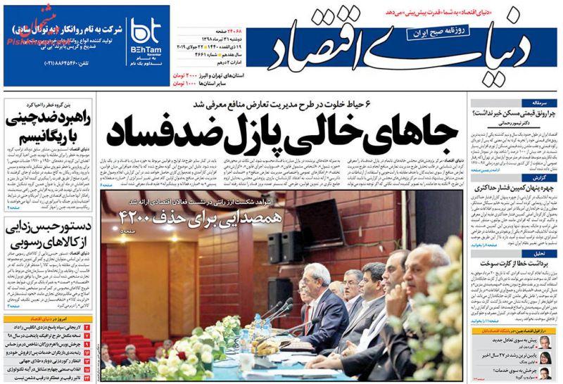 عناوین اخبار روزنامه دنیای اقتصاد در روز دوشنبه ۳۱ تیر :