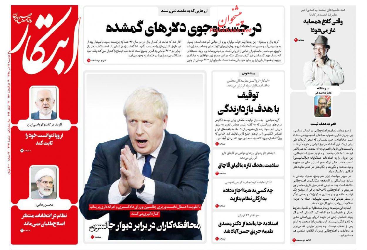 عناوین اخبار روزنامه ابتکار در روز دوشنبه ۳۱ تیر :