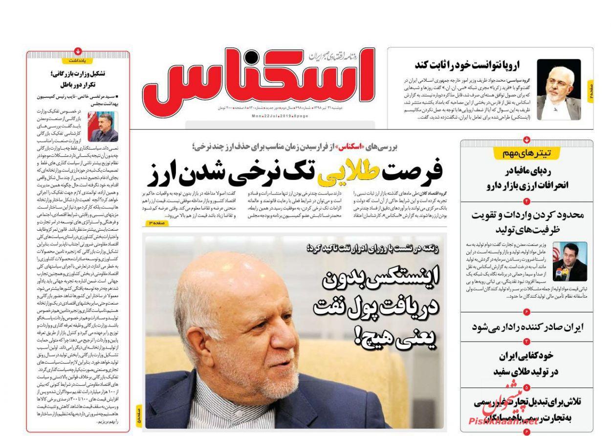 عناوین اخبار روزنامه اسکناس در روز دوشنبه ۳۱ تیر :