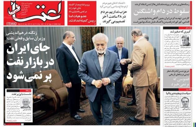 عناوین اخبار روزنامه اعتماد در روز دوشنبه ۳۱ تیر