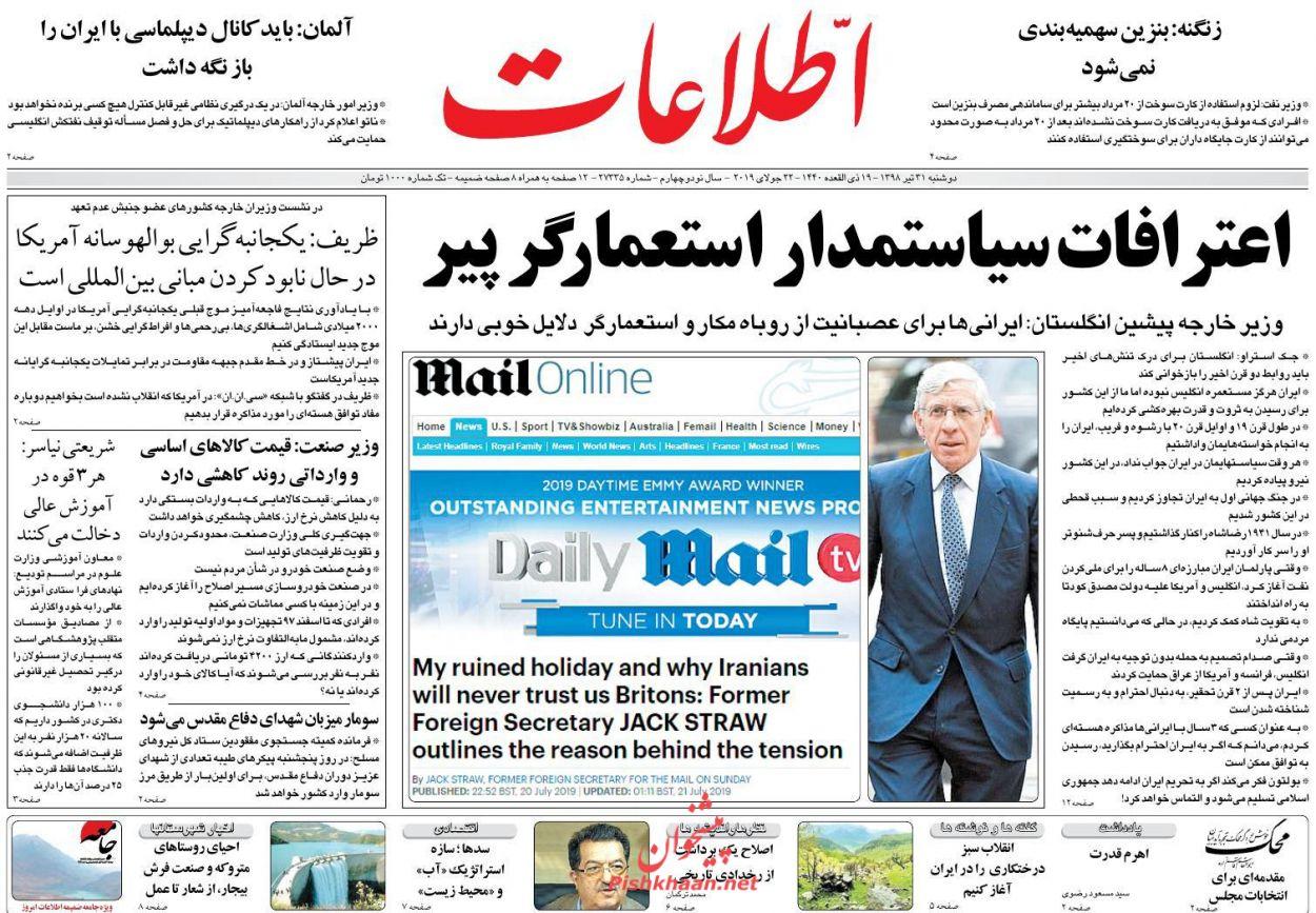 عناوین اخبار روزنامه اطلاعات در روز دوشنبه ۳۱ تیر :