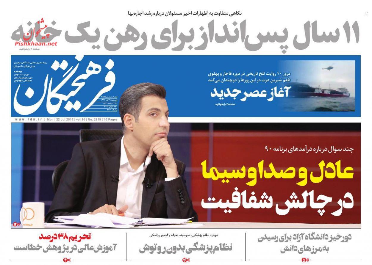 عناوین اخبار روزنامه فرهیختگان در روز دوشنبه ۳۱ تیر :
