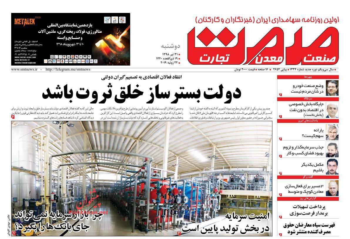 عناوین اخبار روزنامه گسترش صمت در روز دوشنبه ۳۱ تیر :