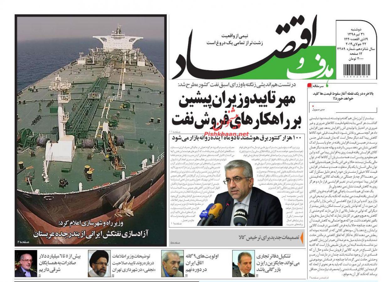 عناوین اخبار روزنامه هدف و اقتصاد در روز دوشنبه ۳۱ تیر :