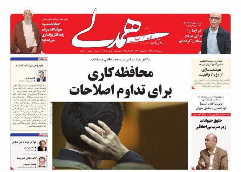 عناوین اخبار روزنامه همدلی در روز دوشنبه ۳۱ تیر :