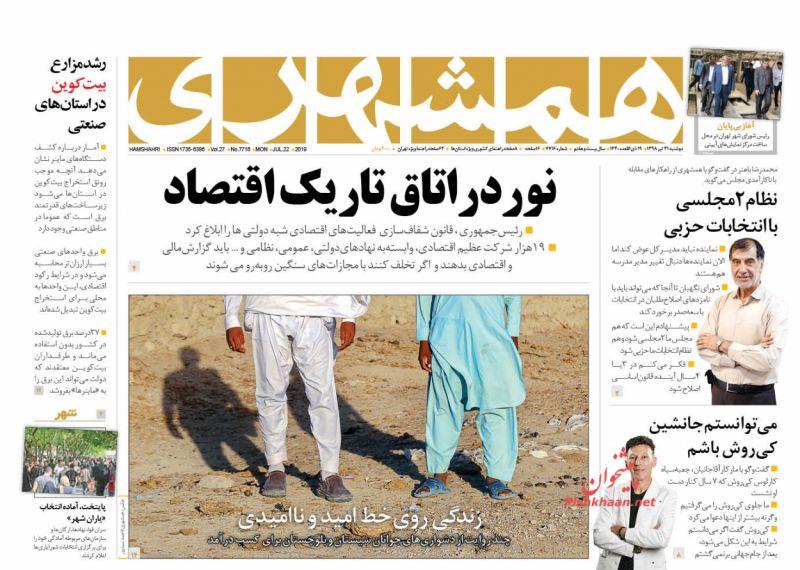عناوین اخبار روزنامه همشهری در روز دوشنبه ۳۱ تیر