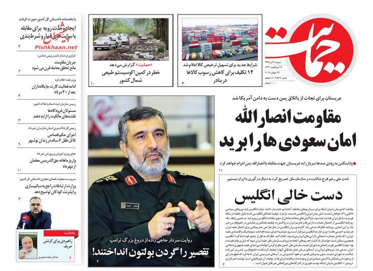 عناوین اخبار روزنامه حمایت در روز دوشنبه ۳۱ تیر :
