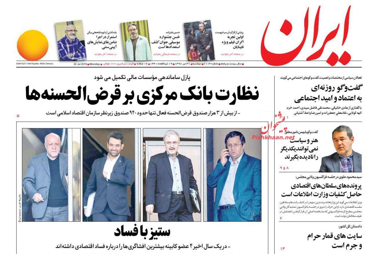عناوین اخبار روزنامه ایران در روز دوشنبه ۳۱ تیر :