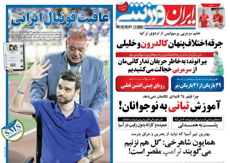 عناوین اخبار روزنامه ایران ورزشی در روز دوشنبه ۳۱ تیر