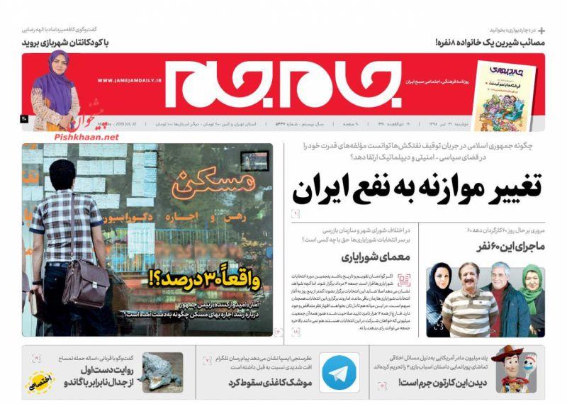 عناوین اخبار روزنامه جام جم در روز دوشنبه ۳۱ تیر