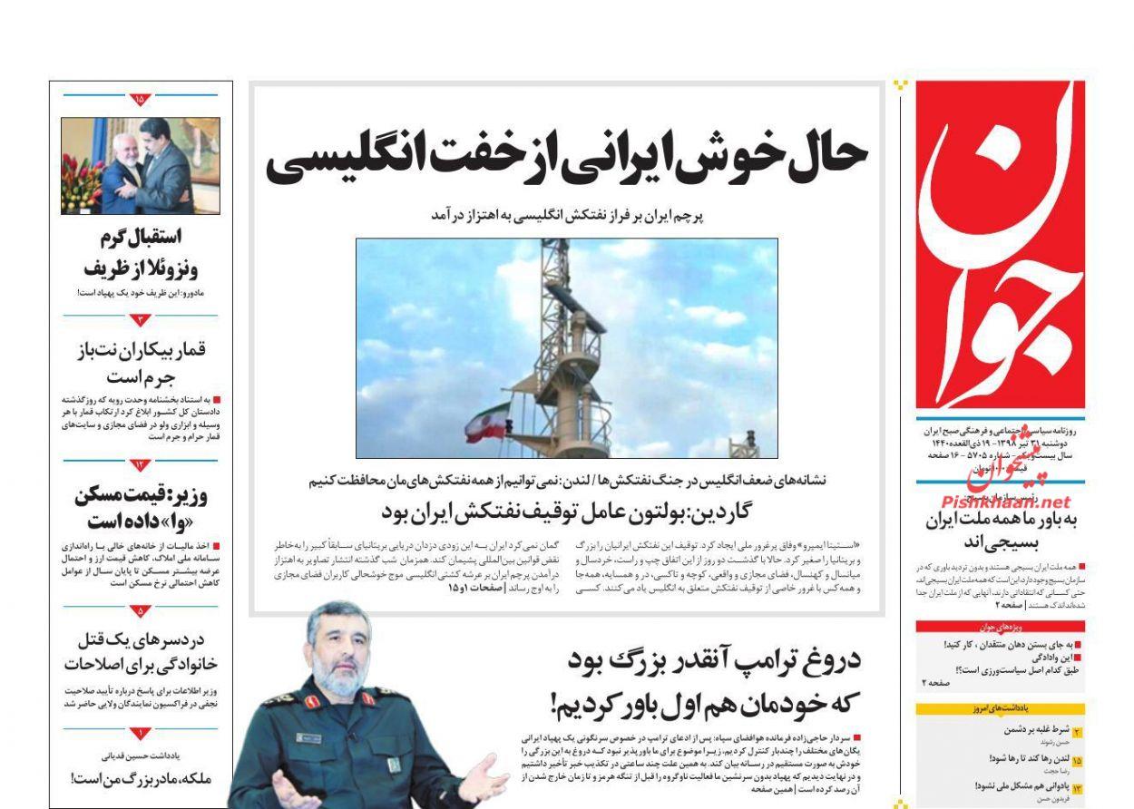 عناوین اخبار روزنامه جوان در روز دوشنبه ۳۱ تیر :
