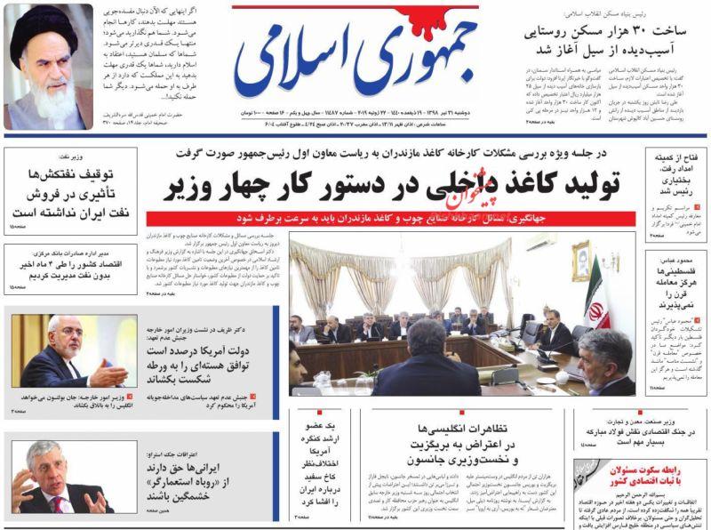 عناوین اخبار روزنامه جمهوری اسلامی در روز دوشنبه ۳۱ تیر