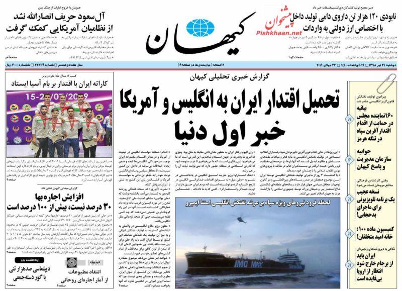 عناوین اخبار روزنامه کيهان در روز دوشنبه ۳۱ تیر