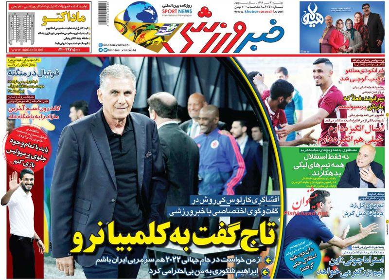 عناوین اخبار روزنامه خبر ورزشی در روز دوشنبه ۳۱ تیر :