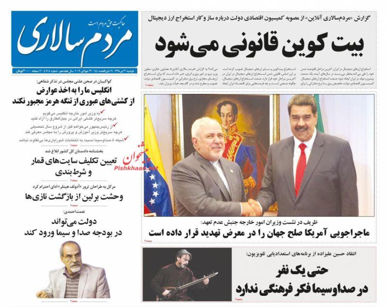 عناوین اخبار روزنامه مردم سالاری در روز دوشنبه ۳۱ تیر