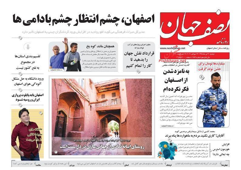 عناوین اخبار روزنامه نصف جهان در روز دوشنبه ۳۱ تیر :