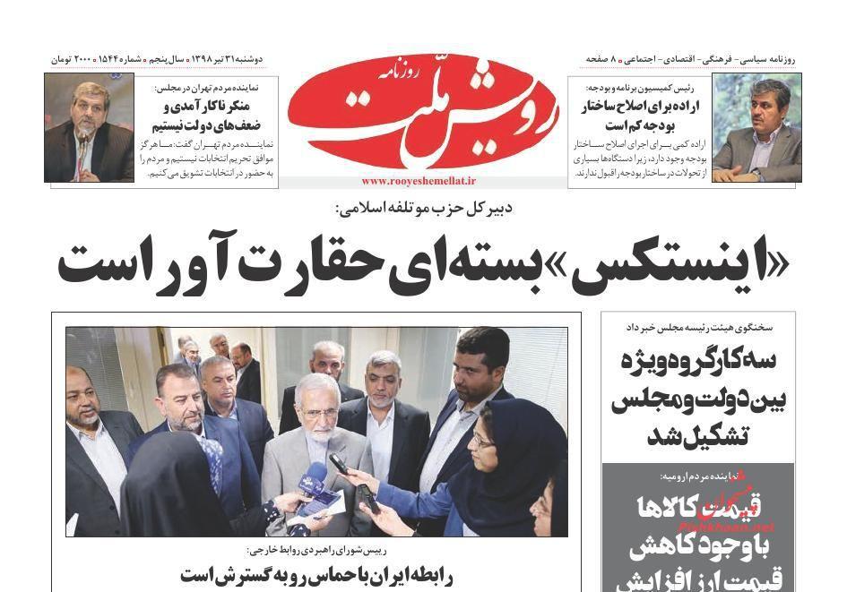 عناوین اخبار روزنامه رویش ملت در روز دوشنبه ۳۱ تیر :