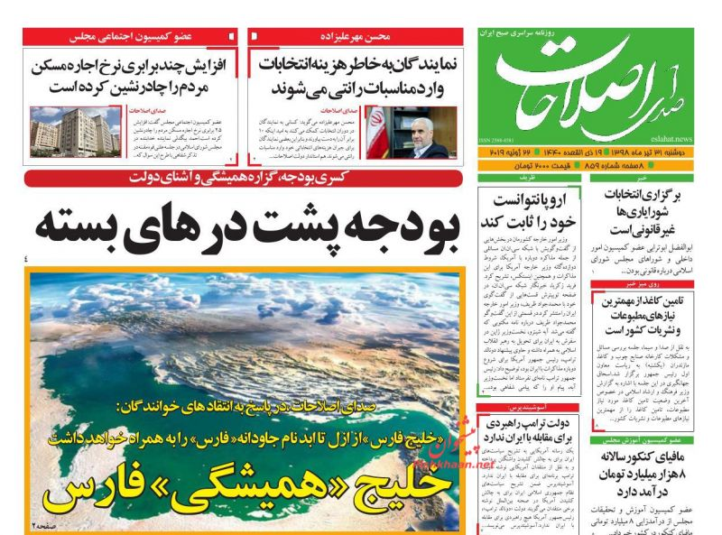عناوین اخبار روزنامه صدای اصلاحات در روز دوشنبه ۳۱ تیر :
