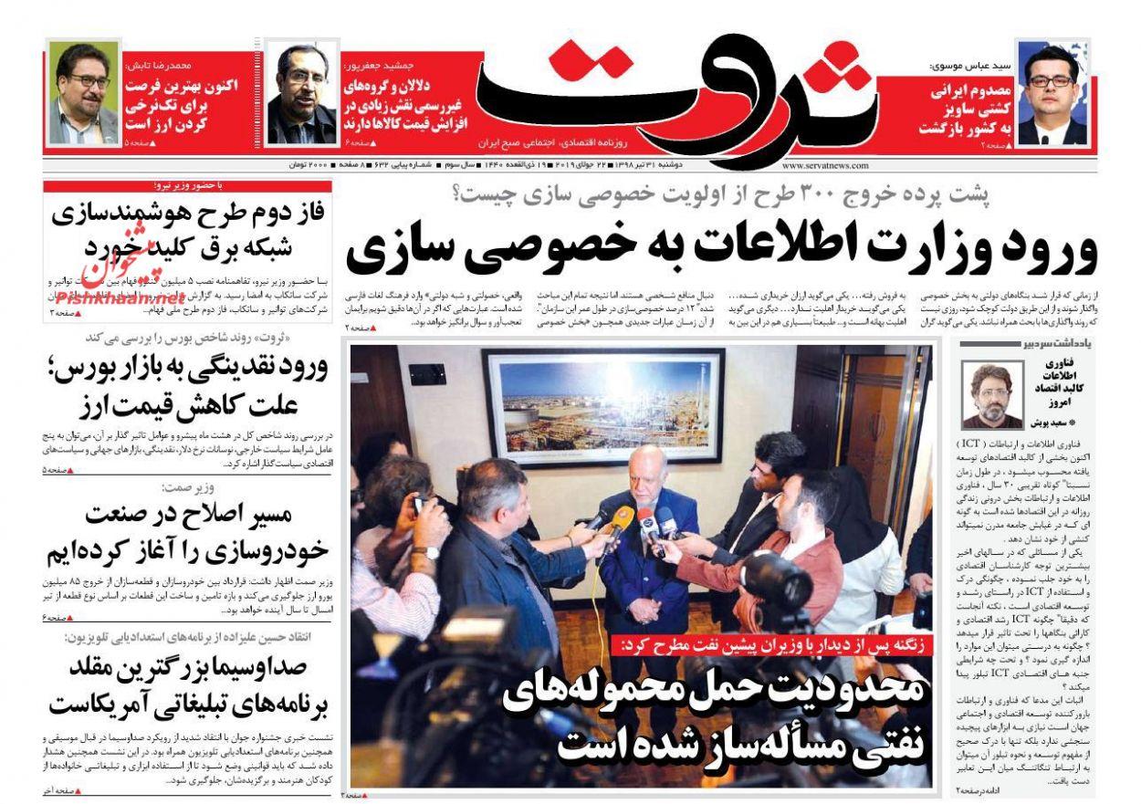عناوین اخبار روزنامه ثروت در روز دوشنبه ۳۱ تیر :