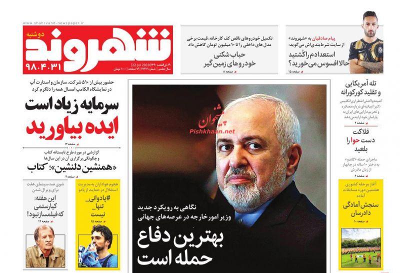 عناوین اخبار روزنامه شهروند در روز دوشنبه ۳۱ تیر