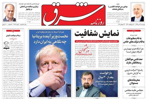 عناوین اخبار روزنامه شرق در روز دوشنبه ۳۱ تیر :