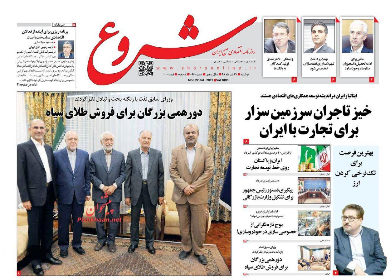عناوین اخبار روزنامه شروع در روز دوشنبه ۳۱ تیر :