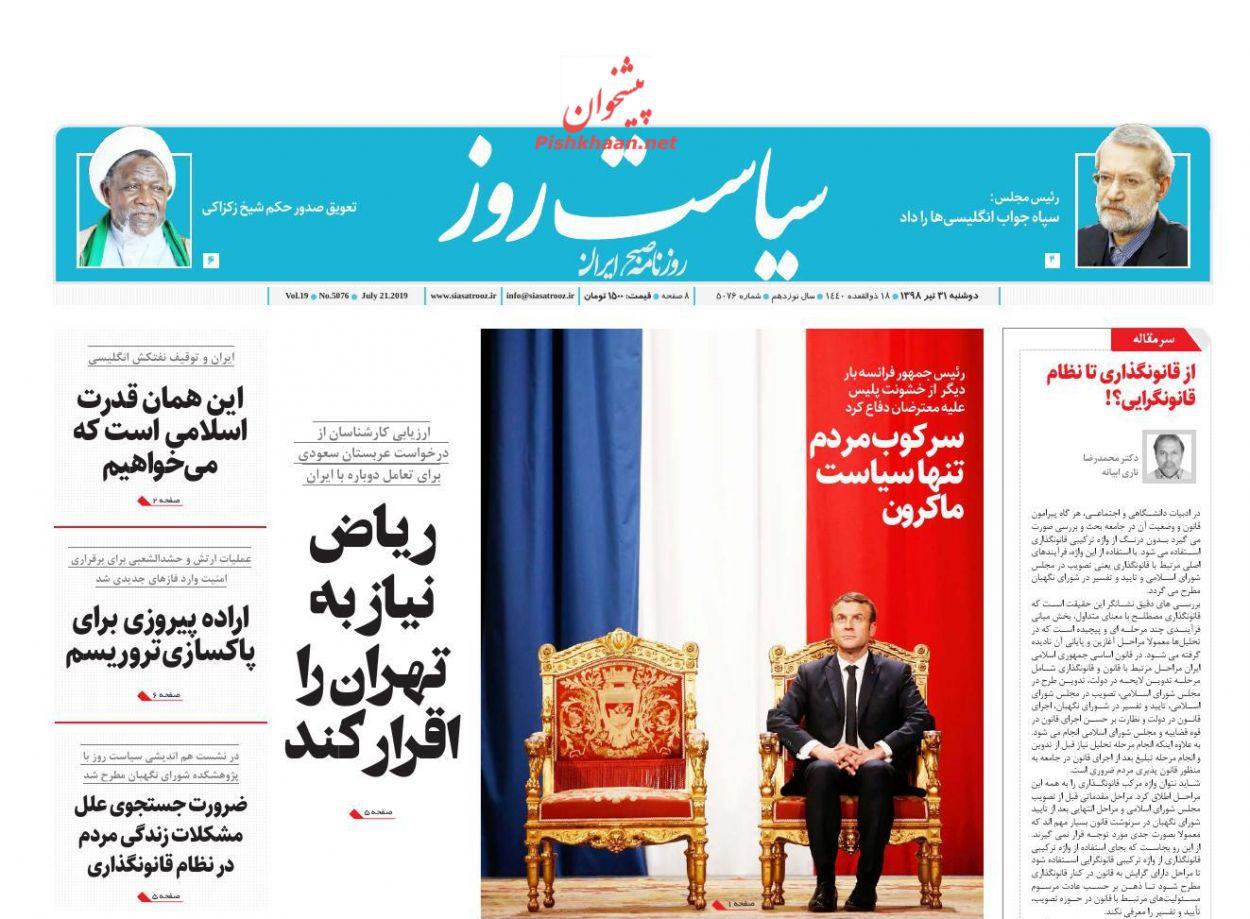 عناوین اخبار روزنامه سیاست روز در روز دوشنبه ۳۱ تیر :