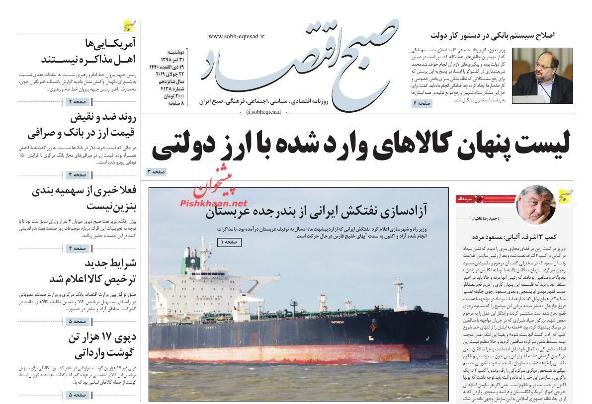 عناوین اخبار روزنامه صبح اقتصاد در روز دوشنبه ۳۱ تیر :