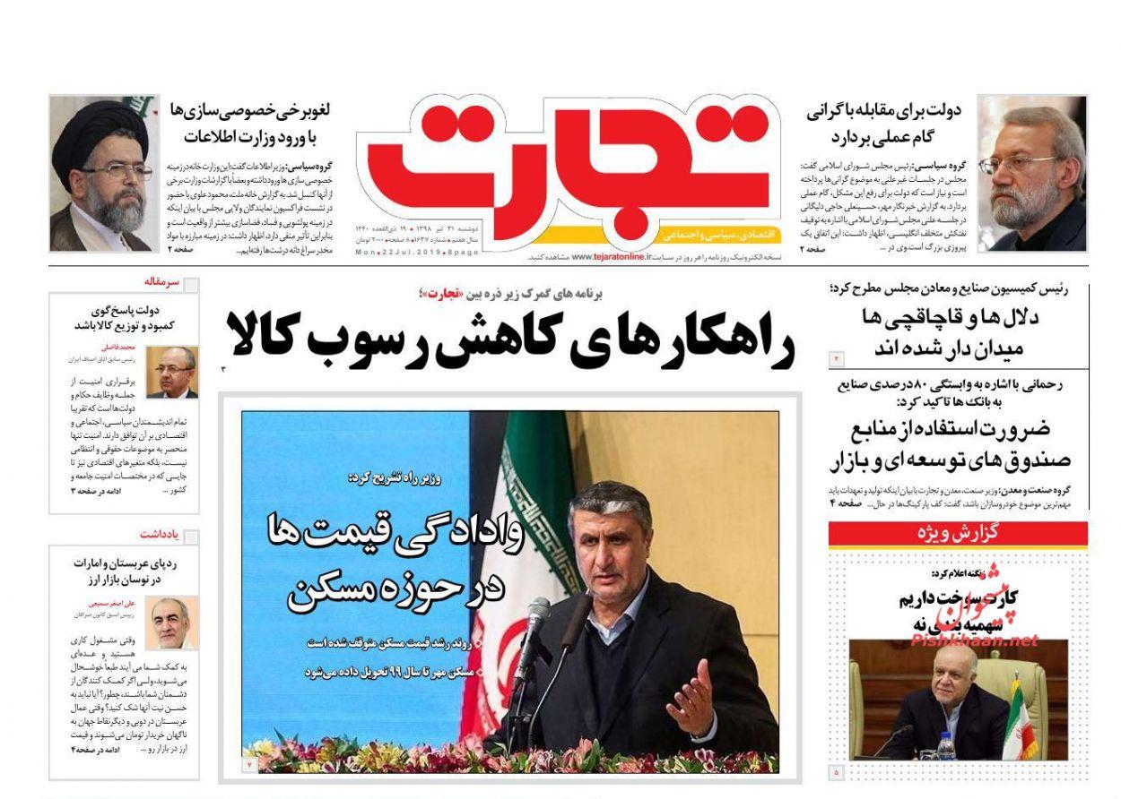 عناوین اخبار روزنامه تجارت در روز دوشنبه ۳۱ تیر :