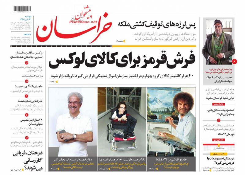 عناوین اخبار روزنامه خراسان در روز دوشنبه ۳۱ تیر