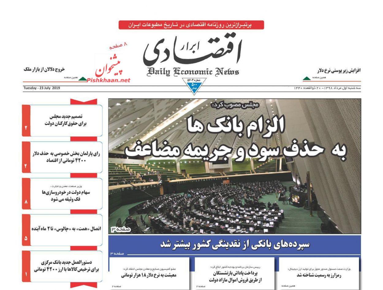 عناوین اخبار روزنامه ابرار اقتصادی در روز سهشنبه ۱ مرداد :