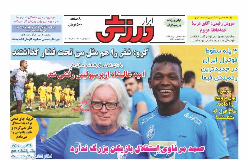 عناوین اخبار روزنامه ابرار ورزشى در روز سهشنبه ۱ مرداد
