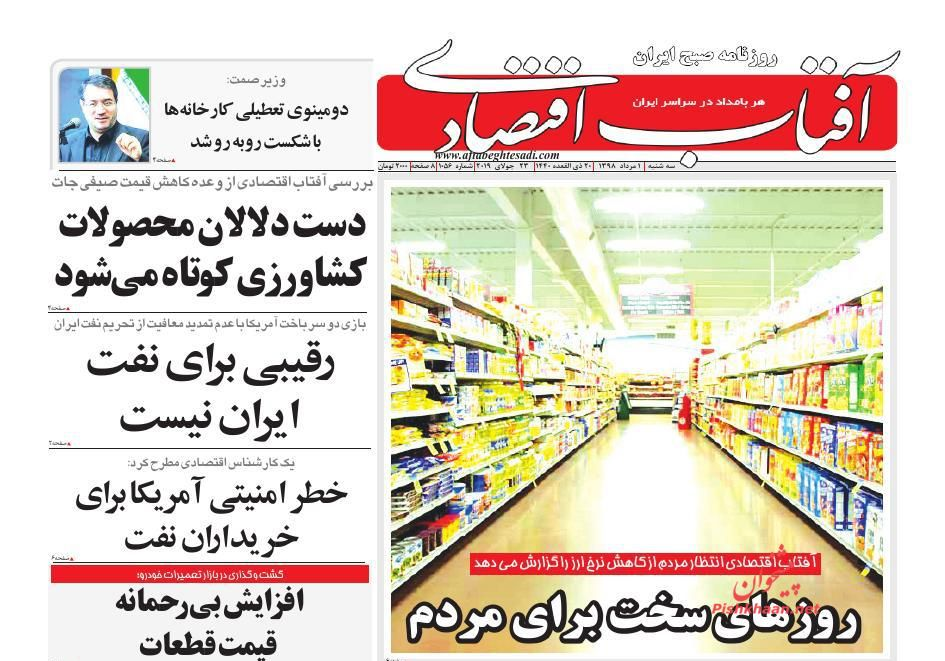 عناوین اخبار روزنامه آفتاب اقتصادی در روز سهشنبه ۱ مرداد :