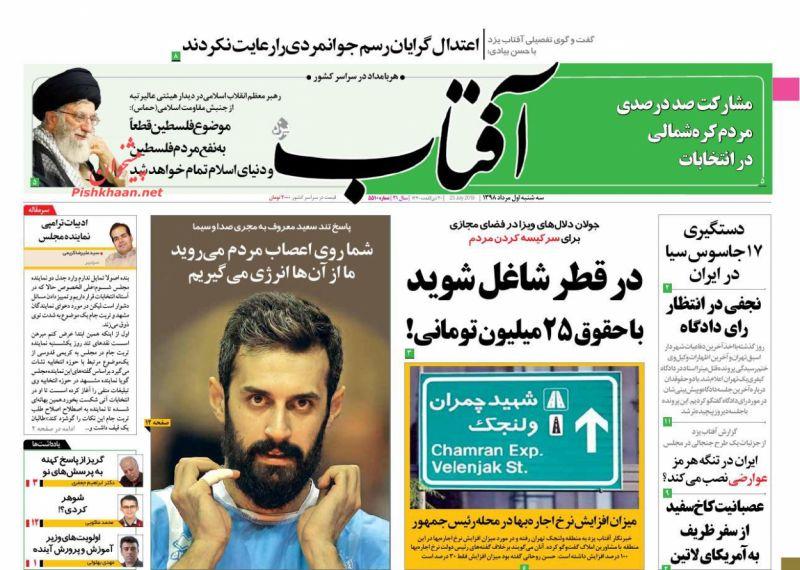 عناوین اخبار روزنامه آفتاب یزد در روز سهشنبه ۱ مرداد