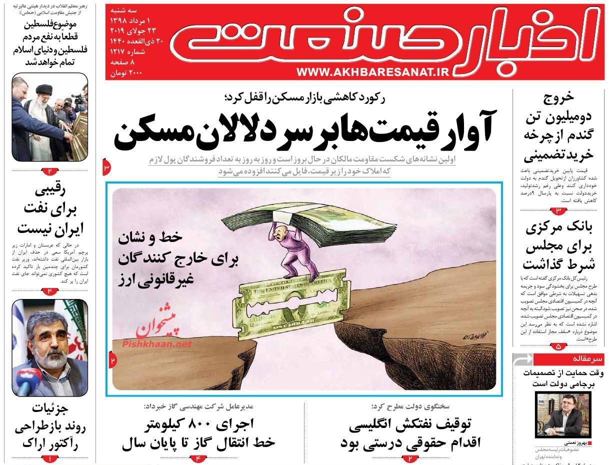 عناوین اخبار روزنامه اخبار صنعت در روز سهشنبه ۱ مرداد :