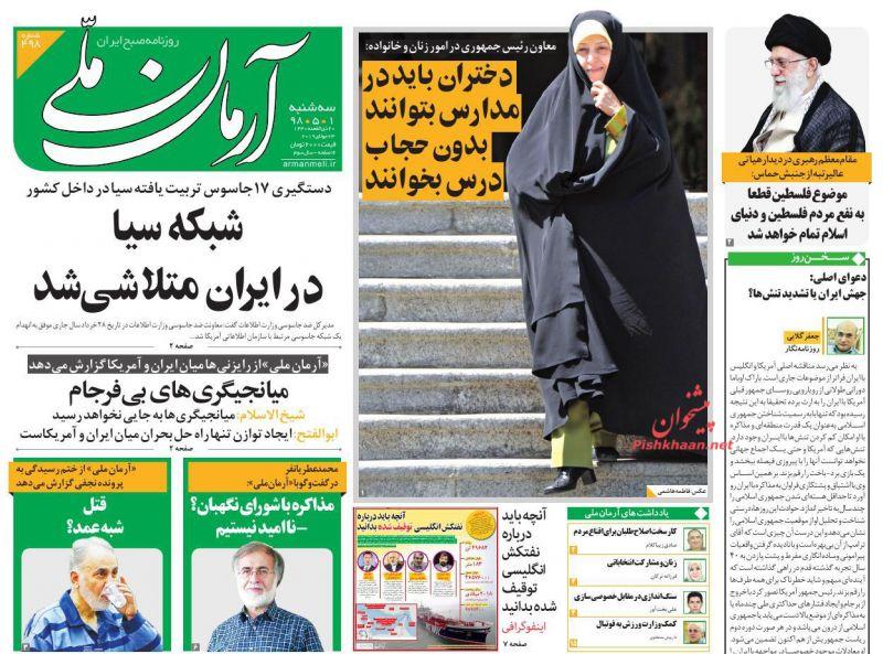 عناوین اخبار روزنامه آرمان ملی در روز سهشنبه ۱ مرداد :