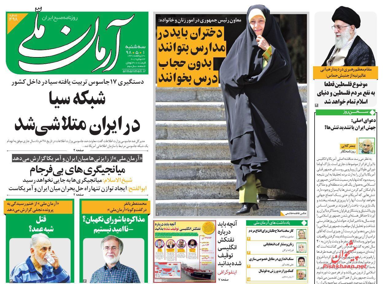 عناوین اخبار روزنامه آرمان امروز در روز سهشنبه ۱ مرداد :