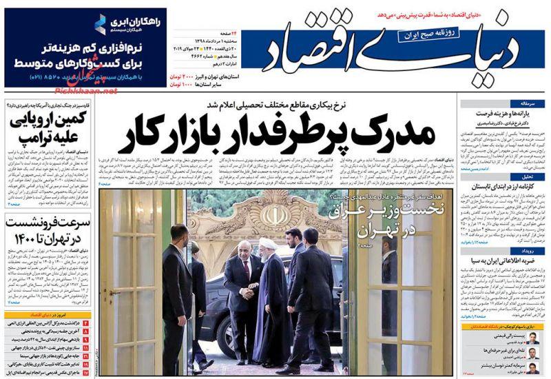 عناوین اخبار روزنامه دنیای اقتصاد در روز سهشنبه ۱ مرداد