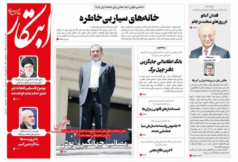 عناوین اخبار روزنامه ابتکار در روز سهشنبه ۱ مرداد