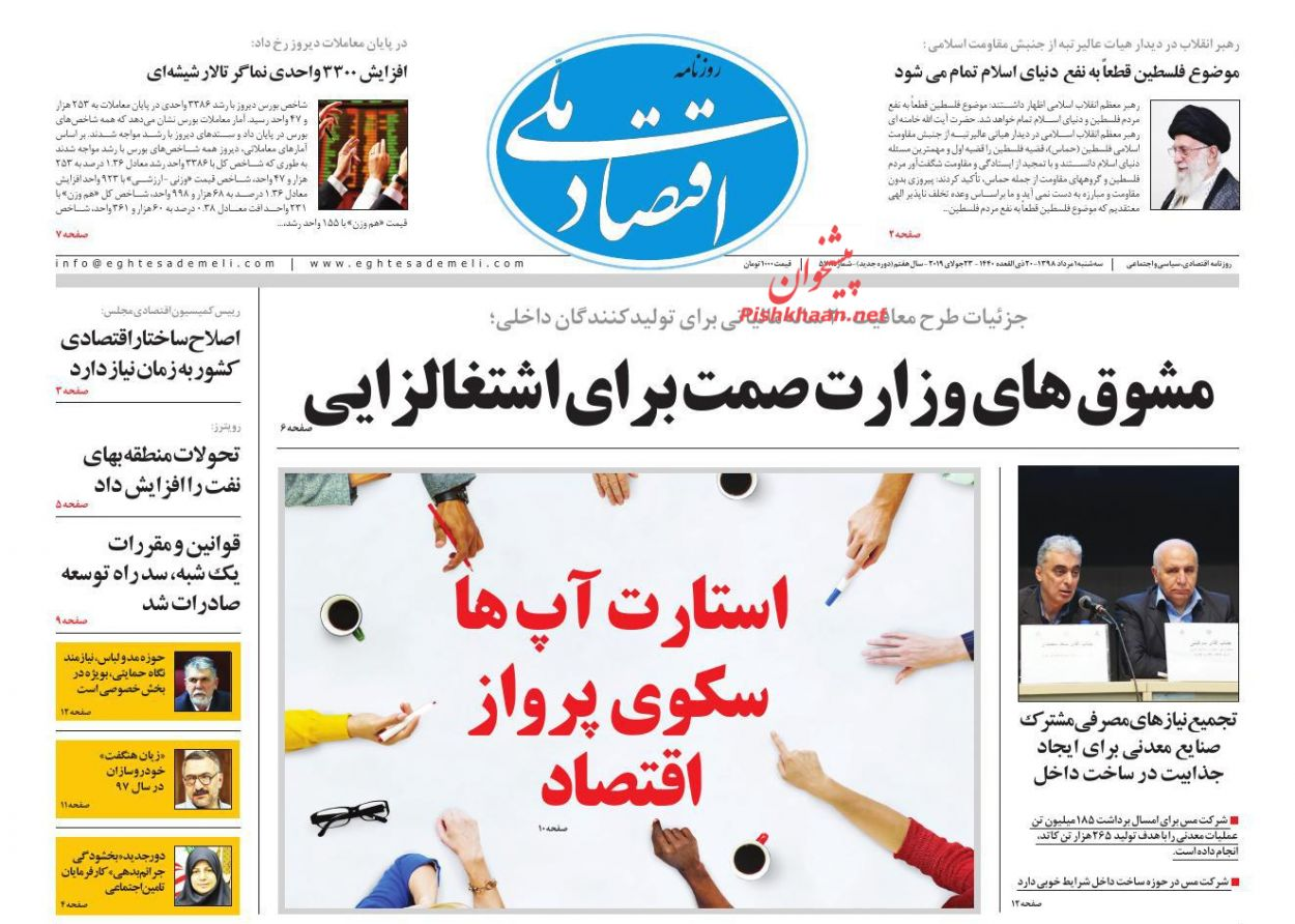 عناوین اخبار روزنامه اقتصاد ملی در روز سهشنبه ۱ مرداد :