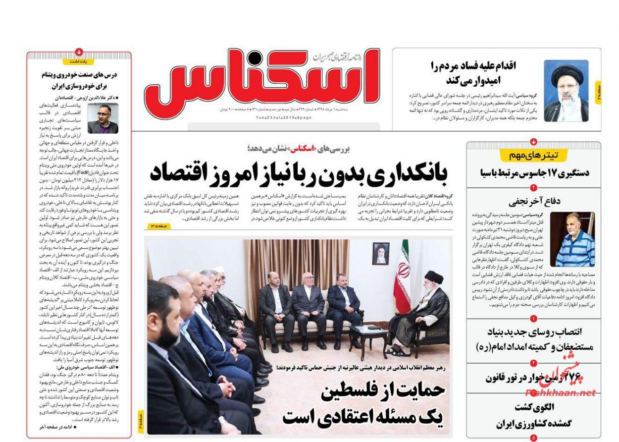 عناوین اخبار روزنامه اسکناس در روز سهشنبه ۱ مرداد :